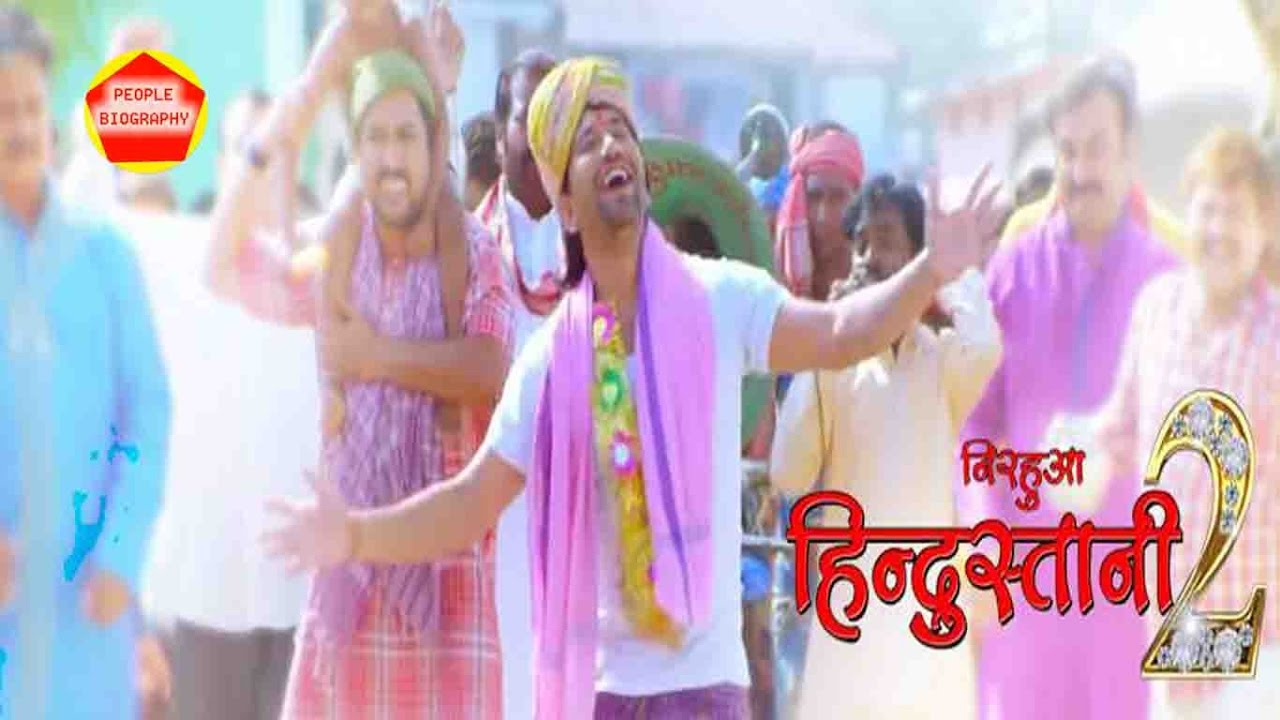 देखिये निरहुआ की नई फिल्म का नया लुक। People biography Bhojpuri News