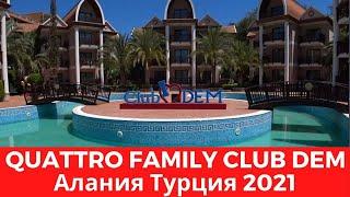 Quattro family club dem 5 отличный семейный отель в Турции