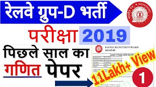 RRB Group-D Previous Year Math Questions Solved|| RRC Group D Exam 2019;Math Trick