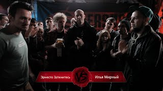 VERSUS: FRESH BLOOD (Эрнесто Заткнитесь VS Илья Мирный) Round 2