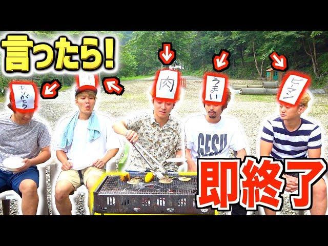 "【BBQ】NGワード言ったら""即終了!生き残って食べまくれ!!"