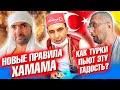 Стамбул 2020. Новые правила в Турецком хамам. Как турки пьют эту гадость? Еда и цены в Турции