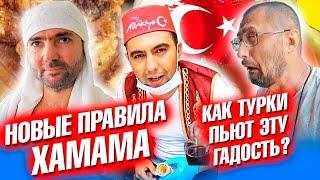 Стамбул 2020 Новые правила в Турецком хамам Как турки пьют эту гадость Еда и цены в Турции