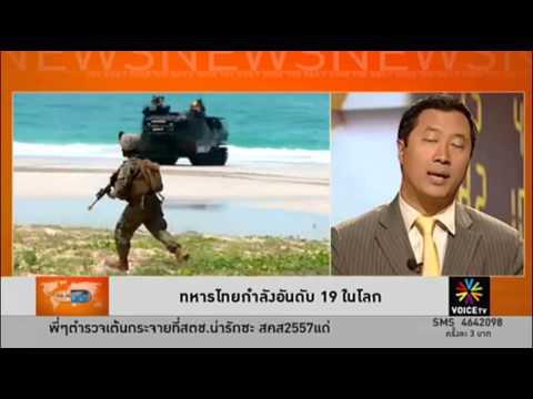 จัดอันดับกองทัพไทย อยู่ลำดับที่ 19 ของโลก