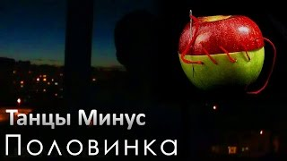 Танцы Минус - Половинка (Cover by Leonardo)