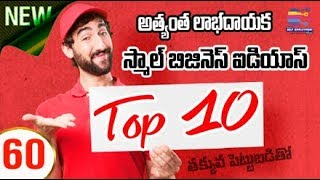 Top10 small business ideas for beginners | Low cost  business ideas in Telugu - 60