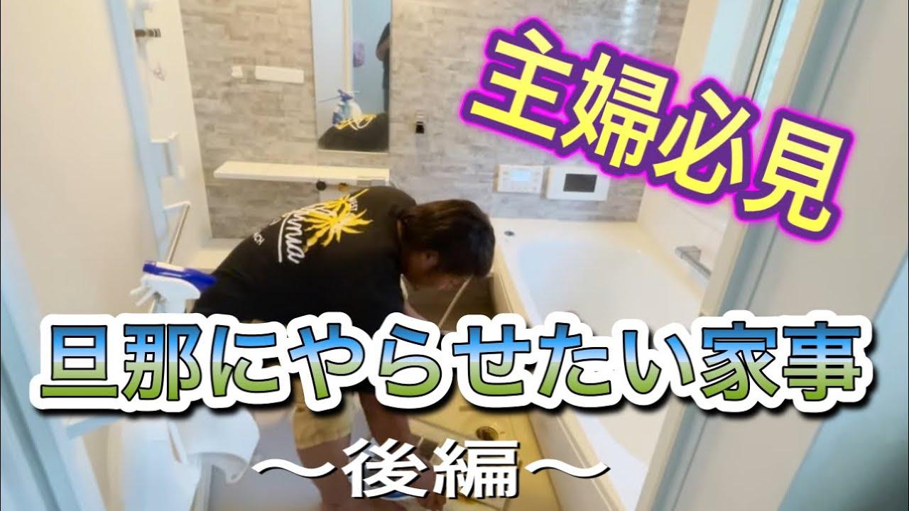いきなり始まる掃除!!後編【Vlog】【双極性障害】