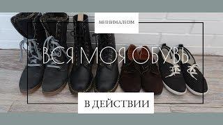 Минимализм  | Сколько обуви нужно для счастья?