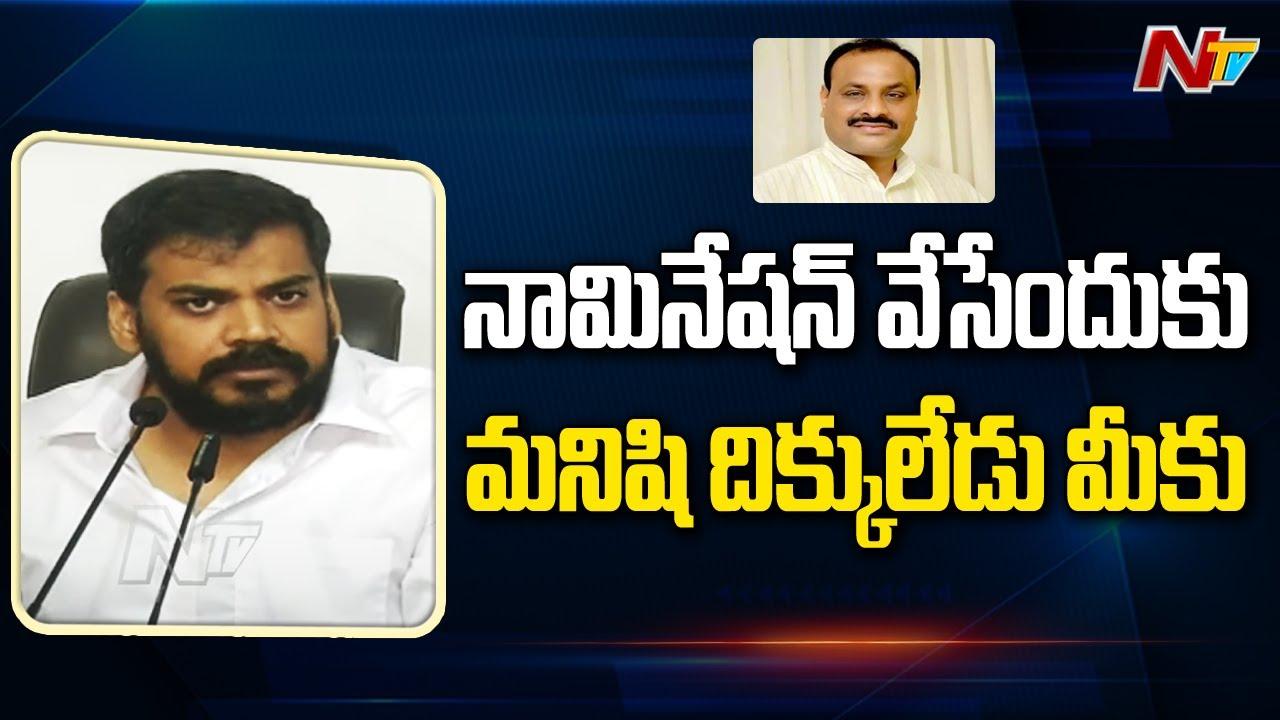 Download AP Minister Anil Kumar Yadav Slams TDP Atchannaidu | Ntv