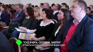 В Одессе прошел Всеукраинский судейский форум
