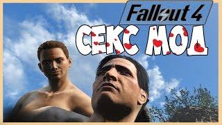 Fallout 4 СЕКС МОД ДОЖДАЛИСЬ РАЗВРАТНЫЙ ФОЛЛАУТ (sex mod)