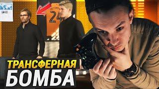 ГОТОВИМ РЕКОРДНЫЙ ТРАНСФЕР - FIFA 20 КАРЬЕРА ТРЕНЕРА #5