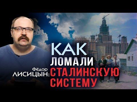 Почему запрещали сталинские