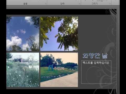 파워포인트 2010에서 슬라이드 파일을 동영상�
