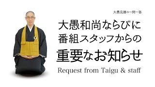 """「多言語字幕化」ご協力のお願い/Request for cooperation """"Multilingual Subtitling""""/要求合作""""多语言字幕""""/""""다국어 자막 화」협력의 부탁"""