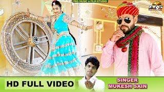 Tharko Sen Ro | पेहली बार सेन समाज का बहुत ही शानदार DJ Song | Mukesh Sen | PRG Music