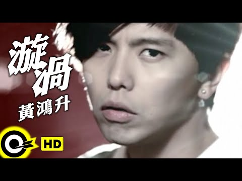 黃鴻升 Alien Huang【漩渦】Official Music Video