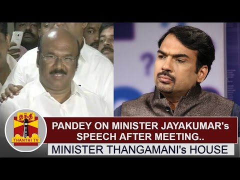 Pandey on Minister Jayakumar's speech, after meeting held at Minister Thangamani's House