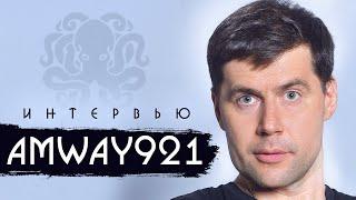 Интервью с Amway921 🐙 Союз с KorbenDallas, ссора с Jove, конфликт с Yusha.