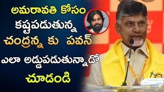 Pawan Kalyan False Allegations on ChandraBabu   TDP   BJP   Amaravathi   Janasena   Telugu Insider