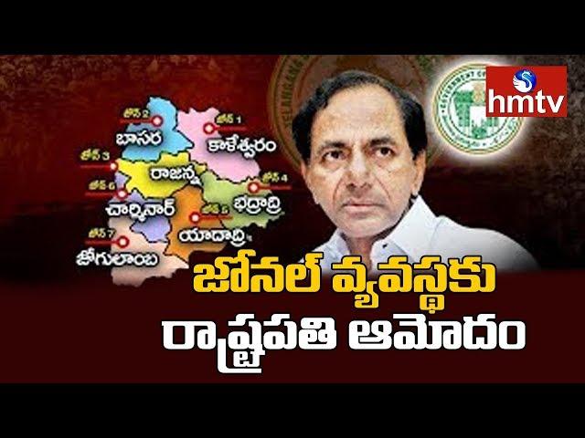 7 ??????, 2 ????? ???????? ???????! | President Approves New Zonal System In Telangana | hmtv