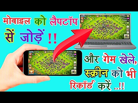How To Connect Mobile With Laptop | Share Mobile Screen On Laptop # Play Game # BIG Screen | HINDI