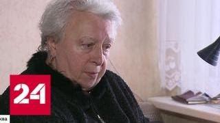 В Москве пенсионерка отдала мошенницам 2 миллиона рублей - Россия 24