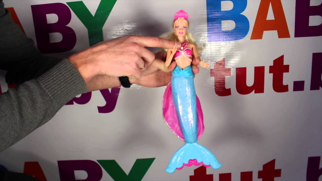 Кукла Барби Русалочка Bdb45 - YouTube