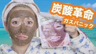 炭酸革命★ガスパニックでリアルパニック!【パック】Carbonic Acid face mask Review