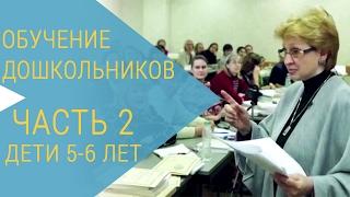 Семинар РКШ по обучению дошкольников. Часть вторая (5–6 лет)