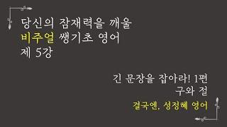 쌩기초 영어 5강ㅣ구와 절, 긴 문장 잡기! (1)