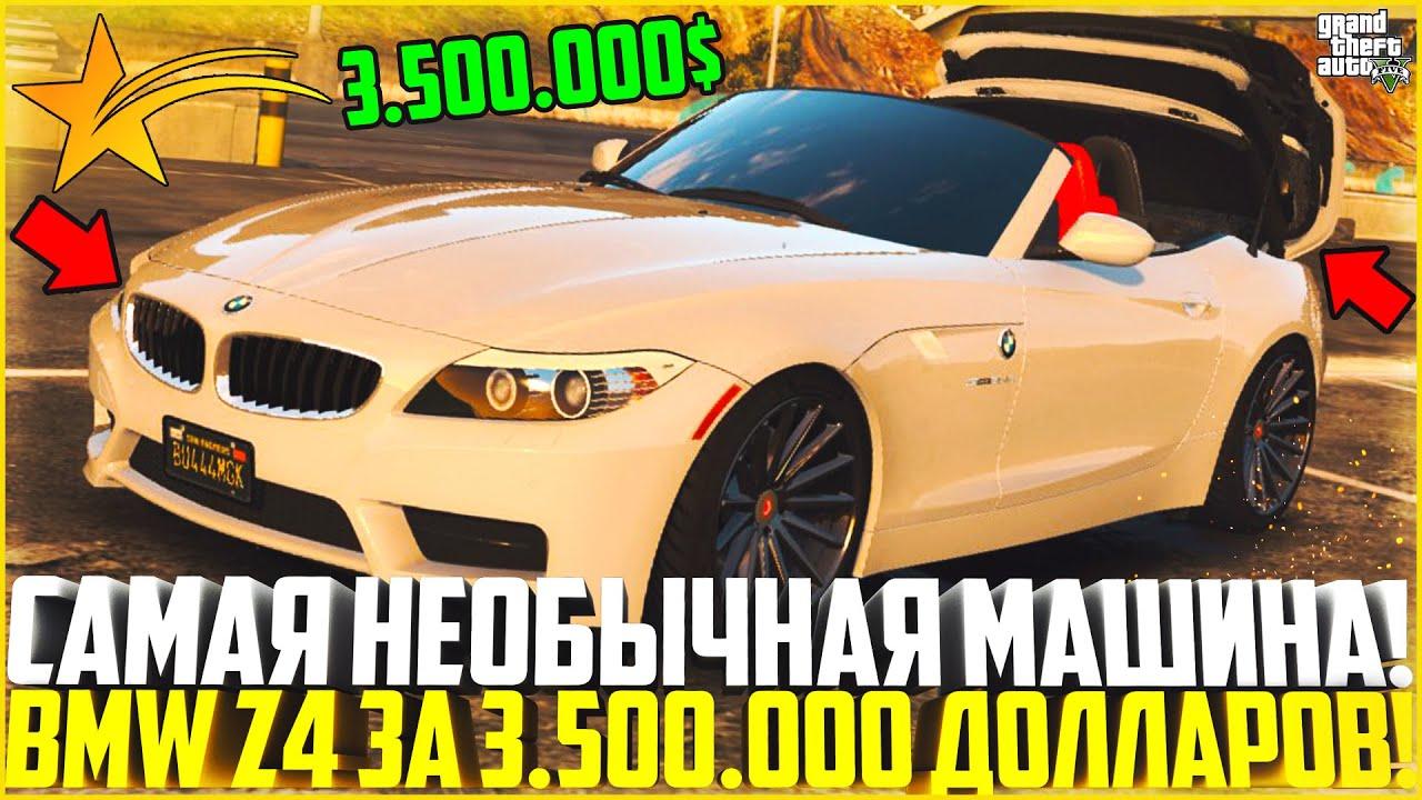 САМАЯ НЕЛИКВИДНАЯ МАШИНА, НО МНЕ ОНА НРАВИТСЯ! ПОКУПКА И ТЮНИНГ BMW Z4 ЗА 3.500.000$! - GTA 5 RP