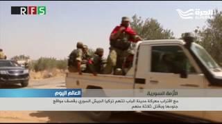 مع اقتراب معركة مدينة الباب تتهم تركيا الجيش السوري بقصف مواقع جنودها وبقتل ثلاثة منهم