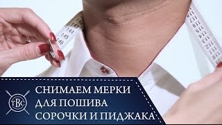 Пошаговая инструкция по снятию мерок для сорочки и пиджака