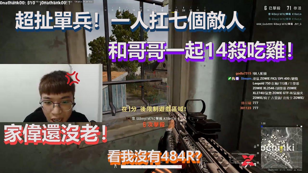 【Chiawei】單人超扛1打7!|和哥哥一起14殺吃雞!|家偉還沒老!