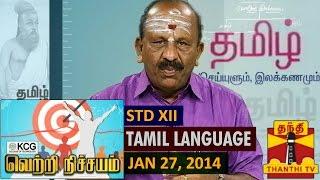 Vetri Nichayam : Tips to Face Std XII Tamil Language Paper II (27/1/2015) - Thanthi TV