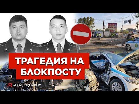 Виновник ДТП на блокпосту Алматы отделался царапинами. Хронология трагедии