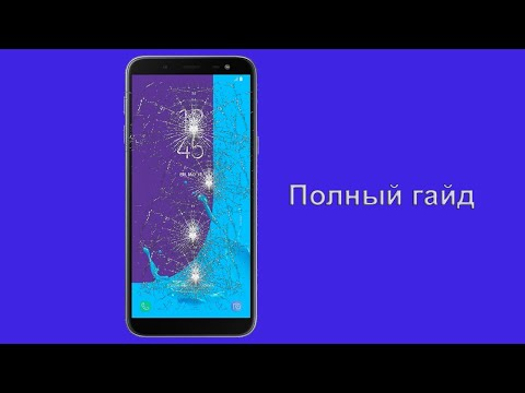 Samsung J6 2018 J600f замена стекла. Samsung J6 2018 J600f Glass Replacement