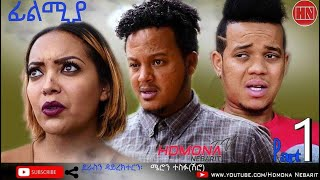 HDMONA - Part 1 - ፊልሚያ ብ መሮን ተስፉ (ሽሮ) Filmiya by Meron Tesfu (Shiro) - New Eritrean Film 2019