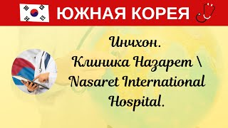 Ю. Корея. Инчхон. Клиника Назарет \ Nasaret International Hospital.