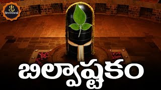 BILVASHTAKAM WITH TELUGU LYRICS AND MEANINGS - LORD SHIVA POWERFUL SONG BILVASHTAKAM
