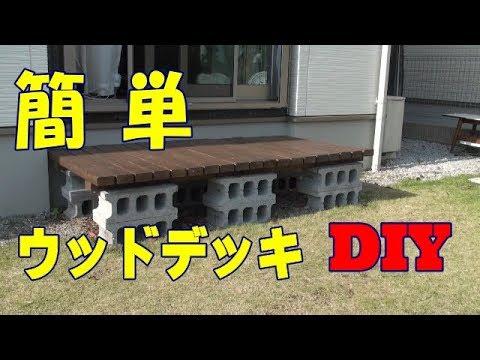 初めてのDIY ウッドデッキ 簡単 格安    Simple Cheap Wood deck For the first time DIY