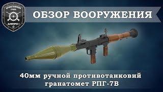 Обзор вооружения. Ручной противотанковый гранатомет РПГ-7В