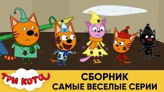 Три Кота | Самые веселые серии | Сборник мультфильмов для детей