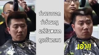 เจอเทคนิคขั้นเทพแบบนี้ ต้องแก้ทรงไหนละเนี่ย... #รวมคลิปฮาพากย์ไทย
