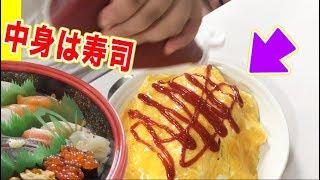 【ドッキリ】 大好きなオムライスの中身を寿司に変えたら絶望... thumbnail