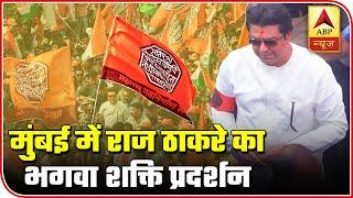 Raj Thackeray's Bid To Woo Saffron Vote Base Of Shiv Sena | ABP News