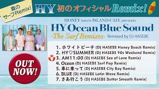 HY 初のオフィシャルRemixアルバム!海を愛するすべての人へ贈るサーフRemix、ティザー公開!