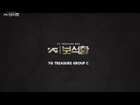 YG보석함ㅣTREASURE GROUP C