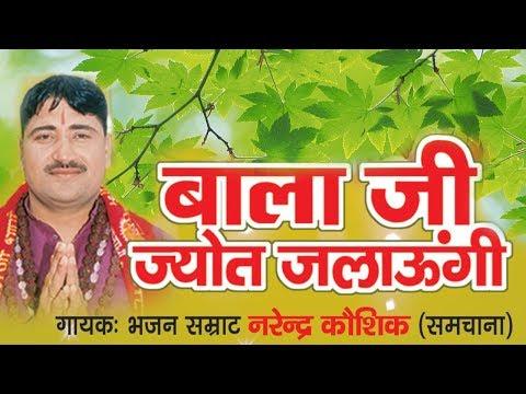 बालाजी की ज्योत जलाऊँगी || नरेन्दर कौशिक || NARENDER KOUSHIK BEST BHAJAN || HANUMAN BHAJAN